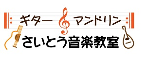 さいとう音楽教室